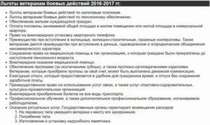 Льготы Участникам Боевых Действий В Москве