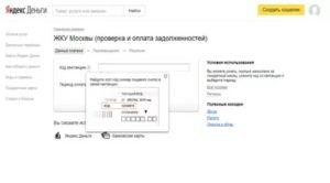 Проверить долг жкх по коду москва