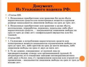 Статья 228 прим часть 3 2020г