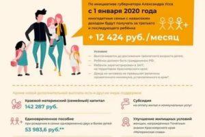 Что Положено Многодетной Семье В Краснодарском Крае В 2020