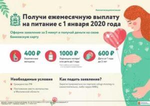 Пособие на питание беременным в 2020 году пенза