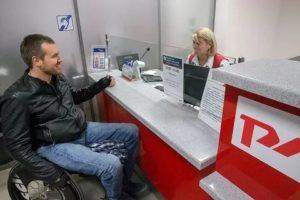 Льготы инвалидам в 2020 жд билетам