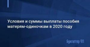 Социальные Выплаты Матерям Одиночкам В 2020 Году В Москве
