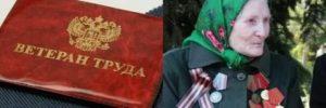Стаж Для Ветерана Труда В Алтайском Крае В 2020