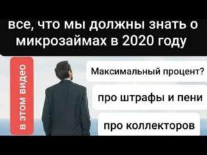 Микрозайм Как Не Платить 2020 Форум