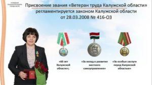 Социальные льготы ветеранам труда в оренбургской области