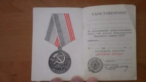 Льготы ветеранам труда в мордовии