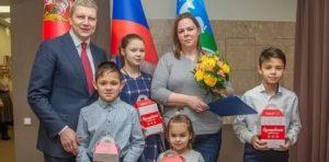 Программы Многодетным Семьям В Саратовской Области В 2020 Году
