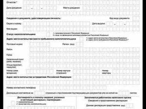 Пример Заполнения 3 Ндфл Покупка Жилья И Услуги За Лечение
