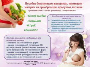 Пособие из соцзащиты разовое кормящей матери