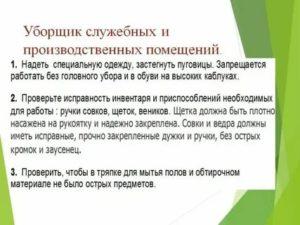 Профстандарт Уборщик Территории (Уход Скверов)