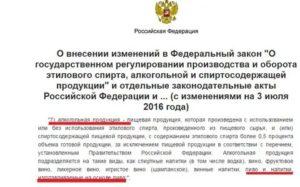 Со Скольки Лет Продают Безалкогольное Пиво В России 2020