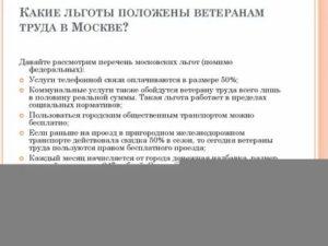 Какие льготы положены ветерану труда после 75 лет поживающему в московской области  проживающий одной в приват  квартире?
