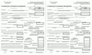 Путевые Листы 2020 На Автомобиль Директора