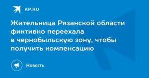 Пенсия в чернобыльской зоне рязанской области в 2020 году для детей