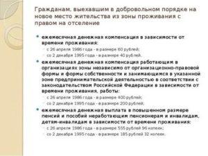 Льготы переселенцам из чернобыльской зоны