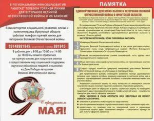 Соцвыплаты Ветеранам Труда В Иркутске В 2020