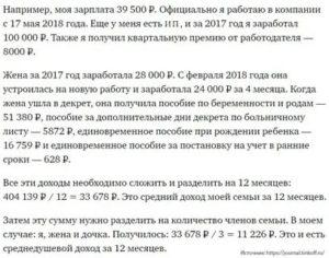Среднедушевой Доход Семьи В 2020 Москва