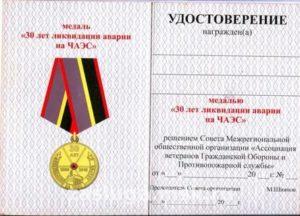Льготы для ликвидаторов чернобыльской аварии в россии