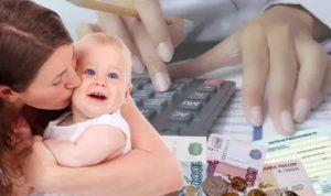 Что можно получить от государства в 2020 году молодой семье с 1 ребенком