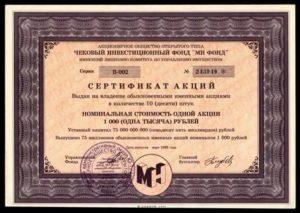 Сколько Стоит Сертификат Акций Мн Фонд 1993 Года Цена
