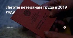 Социальные льготы ветеранам труда в г иваново