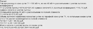 Льготы По Оплате Электроэнергии В 2020 Году В Москве Для Инвалидов 3 Группы Ветеранов Труда