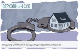Подлежит ли аресту подаренное имущество