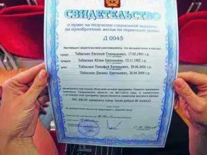 В Течении Какого Срока Дают Сертификат Помощь Молодой Семье