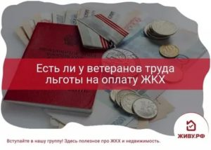 Льготы на лекарства для ветеранов труда в москве