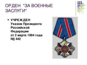Орден за военные заслуги льготы и выплаты 2020