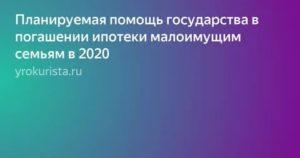Планируемая помощь государства в погашении ипотеки малоимущим семьям в 2020
