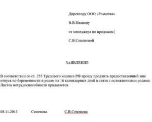Продление Декретного Отпуска После 3 Лет В России