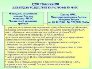 Какая льгота на погребение инвалидам чернобыльцам предоставляется
