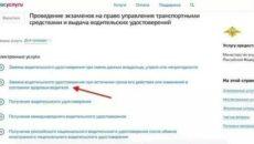 Сколько Стоит Замена Водительских Прав По Истечении Срока В 2020 Году В Красноярском Крае