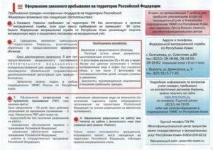 Сколько Украинцу Можно Находиться На Территории России