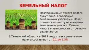 Налог на землю в казани 2020
