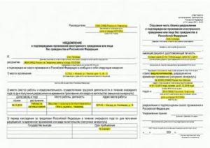 Сроки Подачи Уведомления О Внж Строго Регламентируются Законом 2020 Году