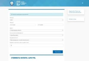 Сроки Уплаты Патента В 2020