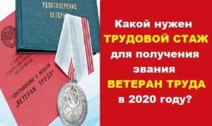 Стаж Для Получения Звания Ветеран Труда В Краснодарском Крае В 2020 Году