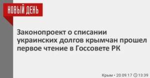 Проект Закона О Списании Долгов По Кредитам У Пенсионеров