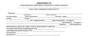 Доверенность На Регистрацию Залога В Росреестре