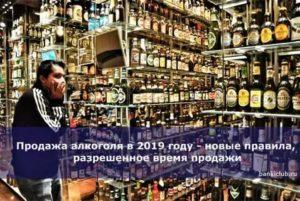 Продажа алкоголя в 2020 году новые правила время продажи в новосибирске
