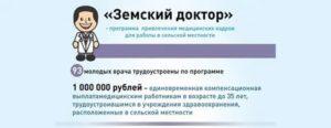 Программа Земская Медсестра 2020