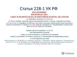 Поправки статьи 228 часть 3 2020