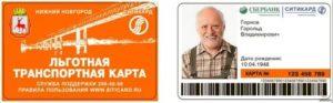 Что За Транспортные Карты Получают Пенсионеры В Н Новгороде