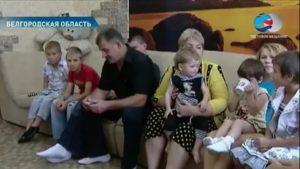 Какую помощь окажут многодетным в 2020 году в белгороде