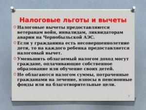 Льготы  выче участникам чернобыльской аварии