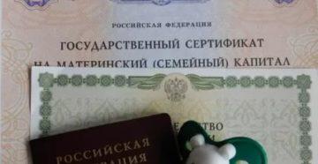 Материнские Сертификат Ульяновская Область 2020