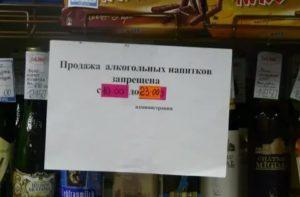 Продажи Алкоголя В Спб В 2020 Со Скольки
